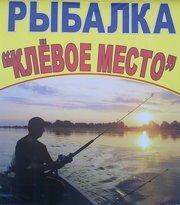 Рыболовные магазины Курск