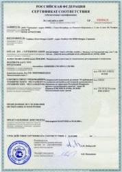 ЕВРО4!!!Cертификат ЕВРО4 в Курске, Белгороде, Воронеже 8-915-515-99-10