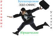 ЭДО-ОФИС - комплекс услуг!!