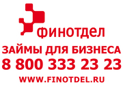 Кредит для бизнеса до 1 млн. руб. за 3 дня! Без поручителей,  без залог