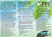экономия топлива 15-30%