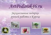 АртПодарок46 - Подарки ручной работы