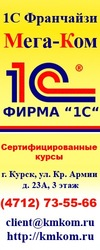 «Мега-Ком» (Курск),  1С Франчайзинг,  система программ 1С: Предприятие,
