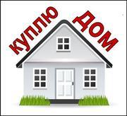 Куплю дом в Курске