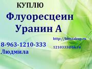 Организация скупает Флуоресцеин,  Уранин А