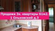 Мечтаете купить уютную 3 комнатную квартиру в Курске без бытовых пробл