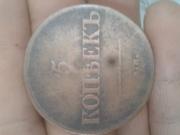 монета Николая ||