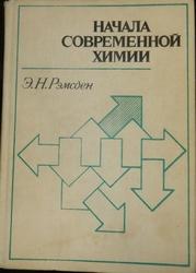 Э. Н. Рэмсден Начала современной химии