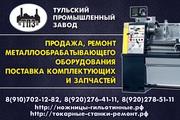 Покупка продажа ремонт токарных станков 1к62,  16к20,  16к25,  1к62д,