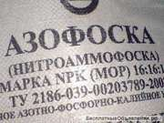 Азофоска NPK 16