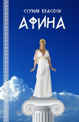 Студия красоты Афина