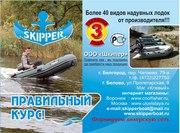 Продам надувные лодки из ПВХ Skipper (Шкипер)